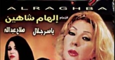 Película Al-raghba
