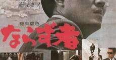 Filme completo Narazu-mono