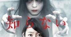 Película Anata no Shiranai Kowai Hanashi Gekijoban