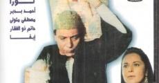 Película Antar Shayel Seifo