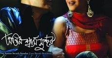 Película Antim Swash Sundar