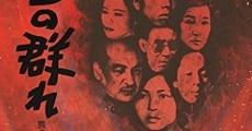 Filme completo Chi no mure
