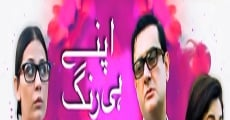 Película Apnay Hee Rang Mein