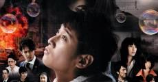 Ataru: The First Love & the Last Kill (2013) stream