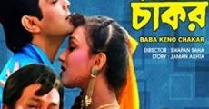 Baba Keno Chakar streaming