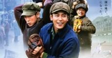 Filme completo Bankûbâ no asahi