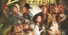 Filme completo Benpao Ba! Xiongdi