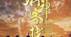 Película Cai Shen Ke Zhan