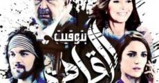 Película Cairo Time