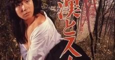 Película Chikan to skirt