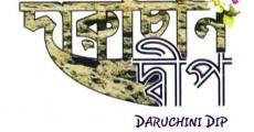 Película Daruchini Dip