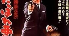 Ver película Detective Bureau 2-3: Go to Hell Bastards