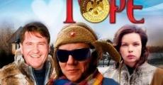 Ver película Troublemaker