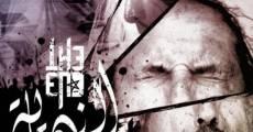 Al Nihaya (The End) (2011)