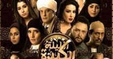 Película El-Lailah El-Kabirah