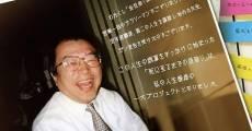 Ver película Nota final: Muerte de un asalariado japonés