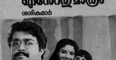 Película Ente Entethu Mathram