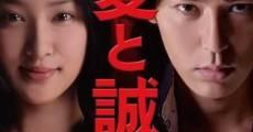 Ai to Makoto 201X