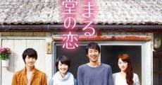 Película Gajimaru shokudô no koi