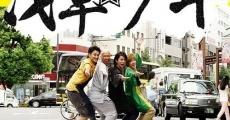 Película Gaki Rock