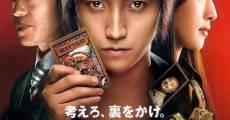 Kaiji: Jinsei gyakuten gêmu (Gambling Apocalypse Kaiji) (2009)