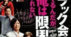 Ver película Genkai in a Black Company