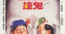 Wu Fu Xing Chuang Gui streaming