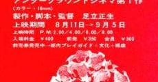 Ver película Gingakei