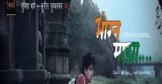 Película Ha Bharat Maza