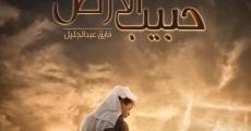 Película Habib Al-Ardh