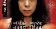 Filme completo Hanadama