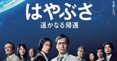 Película Hayabusa: The Long Voyage Home