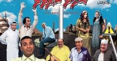 Película Hello Cairo