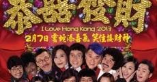 Película I Love Hong Kong 2013