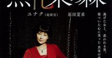 Filme completo Ichijiku no mori