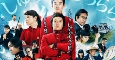 Película El Gran Boom de Shu Ra Ra