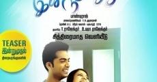 Película Idhu Namma Aalu
