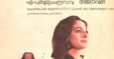 Película Iniyum Kadha Thudarum