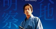 Tenchi meisatsu streaming