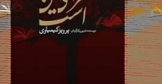 Iran saray-e man ast streaming