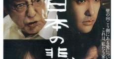 Película Japan's Tragedy