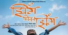 Película Jhing Chik Jhing