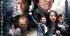 Película Jinrui shikin