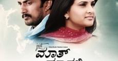 Película Just Maath Maathalli
