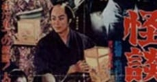 Película Kaidan Kagami-ga-fuchi