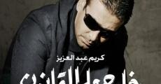 Película Kharej ala el kanoun