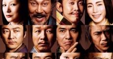 Filme completo Kiyosu kaigi