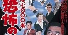 Película Kôdo nanasen metoru: kyôfu no yojikan