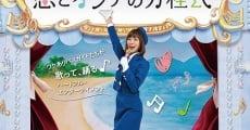 Película Koi to Onchi no Hôteishiki