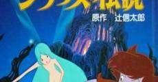 Filme completo Shiriusu no densetsu